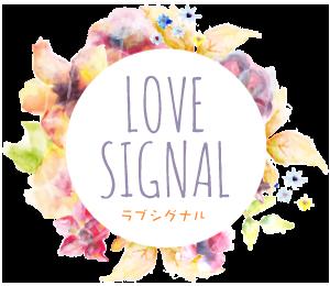 ラブシグナル - Love Signal